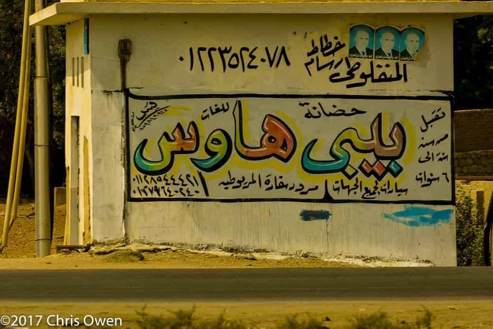 Cairo Street Scenes – 31